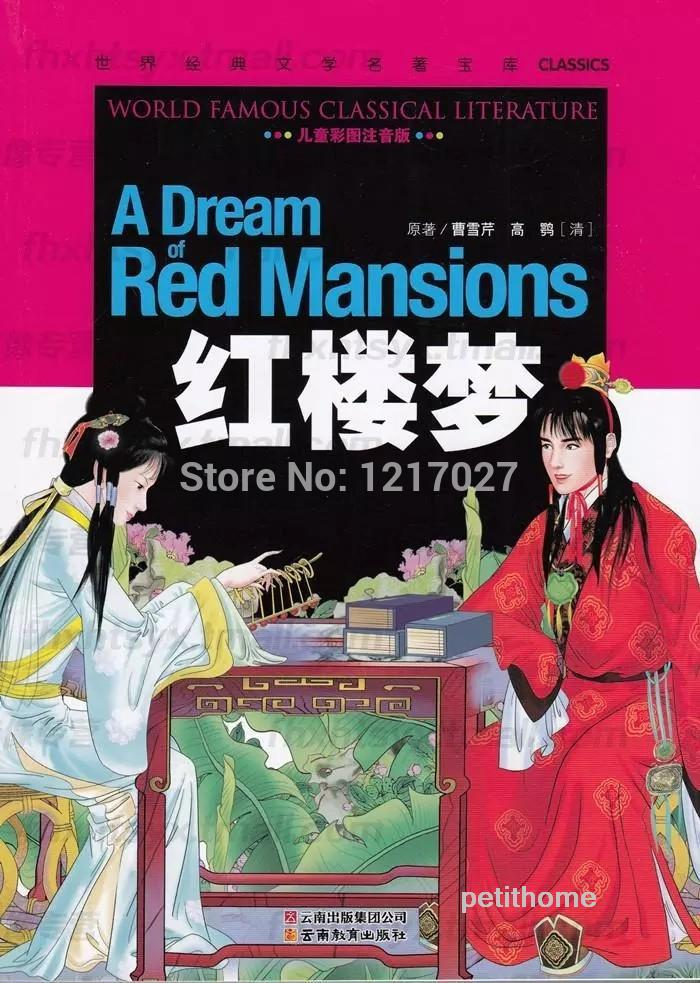 New A Dream Of Red Mansions , China Classics Famous Easy Version Book , Children Gift Chinese Cultures Pinyin Learning Book
