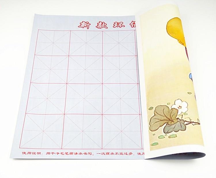 43 * 33cm Mokymosi žaislas Kinų kopijuotoji kaligrafijos praktika Švietimo vandens piešimo audinys Imitacinis popierius Magic Repeat write