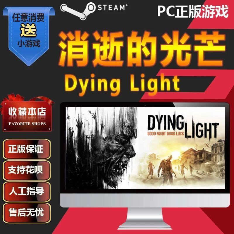 『电脑游戏』消逝的光芒全系列(2015)