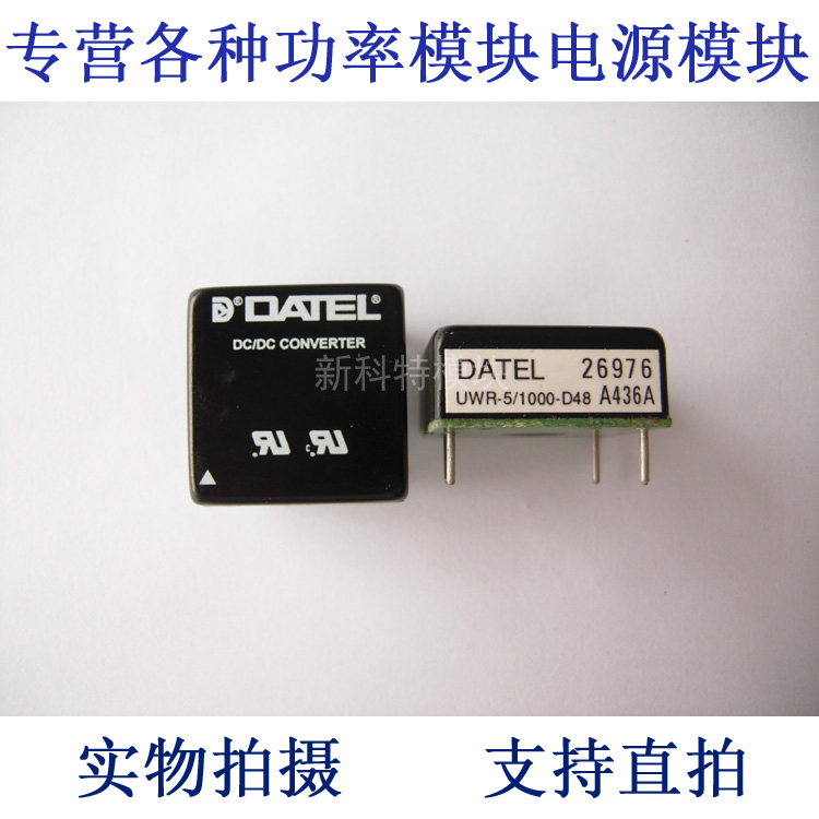 UWR-5/1000-D48 DATEL 48V-5V-5W DC / DC power supply module baon топ арт baon b265018