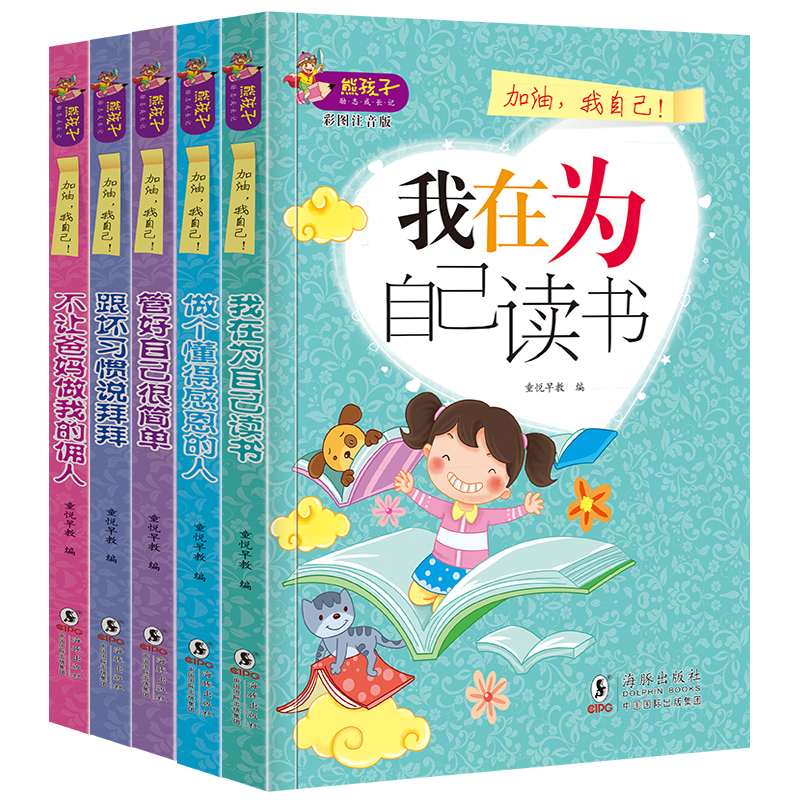 5pcs Chinese Classic Short story books: Doing my own homework /not allowing my parents t ...