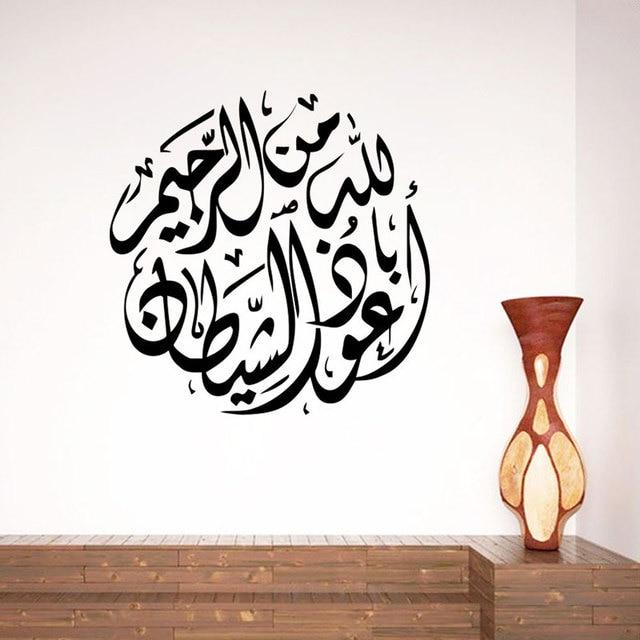 Muslim islamic removable background wall stickers custom made design living room sofa art wall home decorative