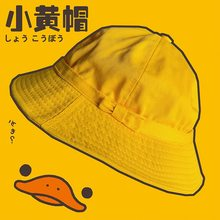 Jardim de Infância Estudante Kawaii japonês Amarelo Chapéu de Balde Chapéu  JK Bonés d87734be01d