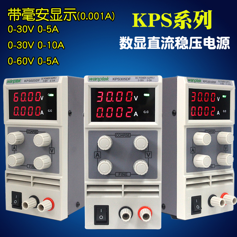 laboratory power supply KPS3010DF/305DF/605DF adjustable 0.0 1V/0.001A mini Switching DC Digital repulated power supply mA
