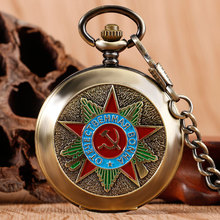 Retro Bronze/Silver Russia Communism Badge Design Exquisite Pendant Chain Classic Steampunk Mechanical Hand Winding Pocket Watch