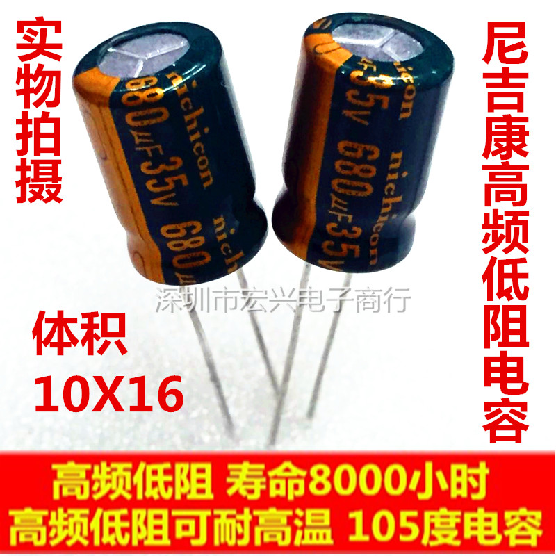 High quality 35V680UF 10pcs 680UF35V High frequency and low resistance Electrolytic capacitor 10x16 10pcs high quality 25v68uf high frequency and low resistance long life electrolytic capacitor 68uf 25v 5x11