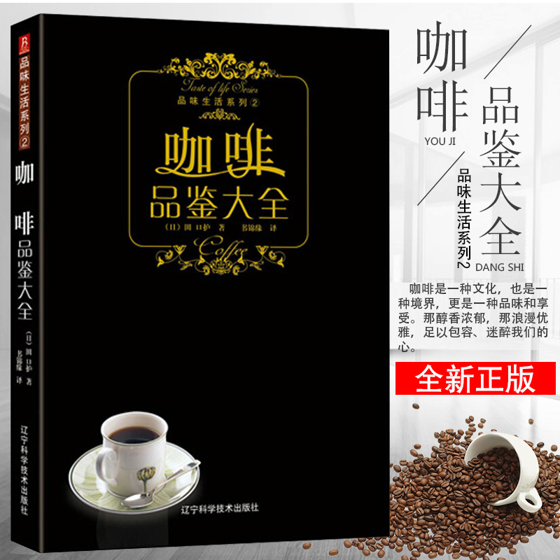 New Hot 1pcs Coffee tasting book Teach you how to make coffee chinese book for adult hot 227g instant coffee black coffee powder chinese domestic coffee for slimming strong coffee weight loss cafe delicious food