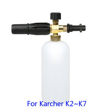 High Pressure Washer Car Washer Cleaning Machine for Karcher K2 K3 K4 K5 K6 K7 Foam Generator/ Foam Cannon Gun Tornado