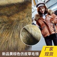 Искусственный Мягкий мех воротник мех пальто ткань