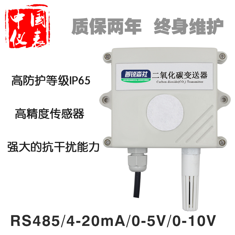 CO2 Carbon Dioxide Transmitter Sensor Gas Concentration Detector RS485 Greenhouse Simulation 4 20mA