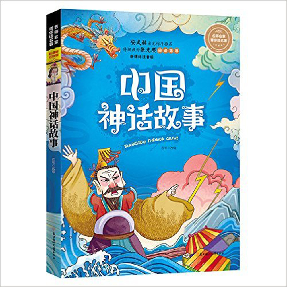 Ancient Chinese Fairy Tales Short Story Book Children 's Literature Reading Book With Pin Yin And Colorful Pictures