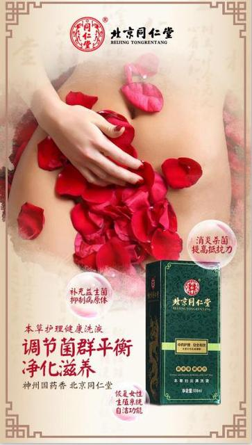 2016 New Arrival Tongrentang Gentle Private Nursing Female herb Nursing Liquid Gynecological Lotion