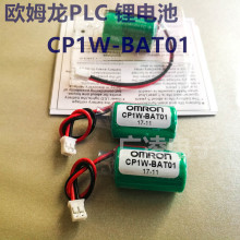 Free shipping 5pcs/lot CP1W-BAT01 is suitable for Sensor PLC CP1E/CP1H/CP1L lithium battery 5pcs lot photoelectric sensor e3c jb4p is brand new