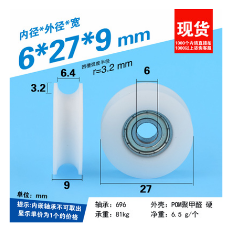 Fixmee 10pc 6*27*9mm U Groove Nylon Flexible Ball Bearing Wheel Roller For Furniture