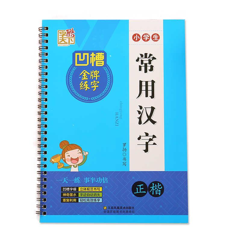 3D Dapat Digunakan Kembali Alur Kaligrafi Copybook Dihapus Pena Belajar Karakter Cina Adultskids Anak-anak Cina Menulis Buku HSK
