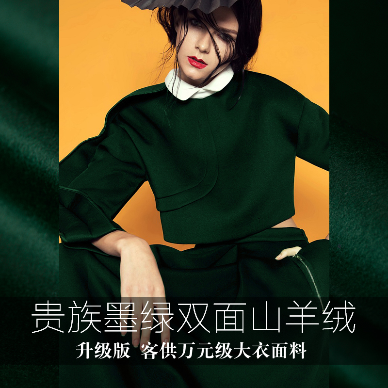 High end dark green cashmere cashmere fabric double sided cashmere fabric coat cashmere wool fabric wholesale wool cloth