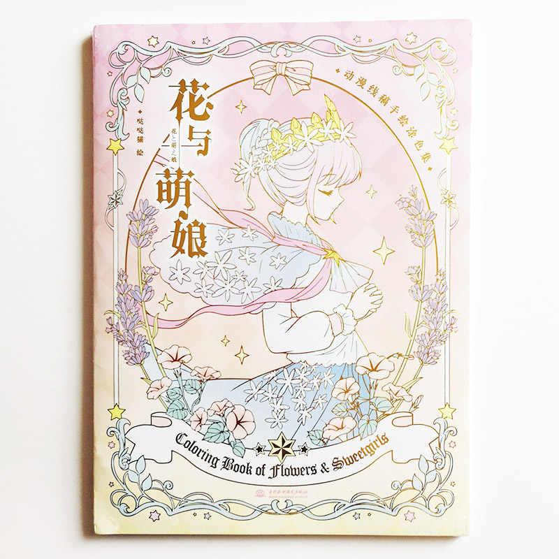 раскраска цветов и сладких девочек Kawaii аниме лолита мода раскраска для детей девочек взрослых декомпрессии