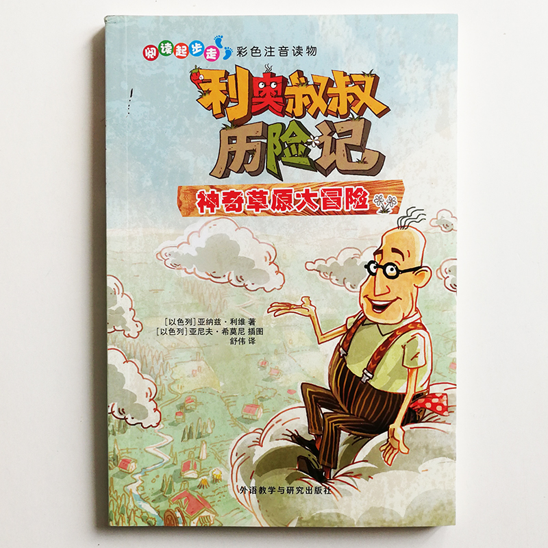 Uncle Leo's Adventures In The Romanian Steppes  Chinese Edition With Pinyin For Chinese Primary School Students Story Book