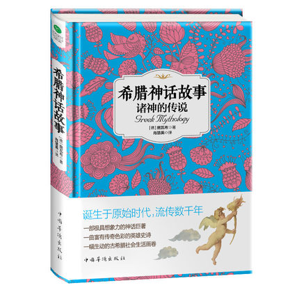 Greek Mythology :the legend of the gods western story book Chinese edition the food of the gods