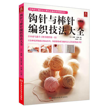 Crochet and rod knitting techniques book Knitting sweater pattern textbook the new encyclopedias of crochet techniques book chinese crochet pattern book
