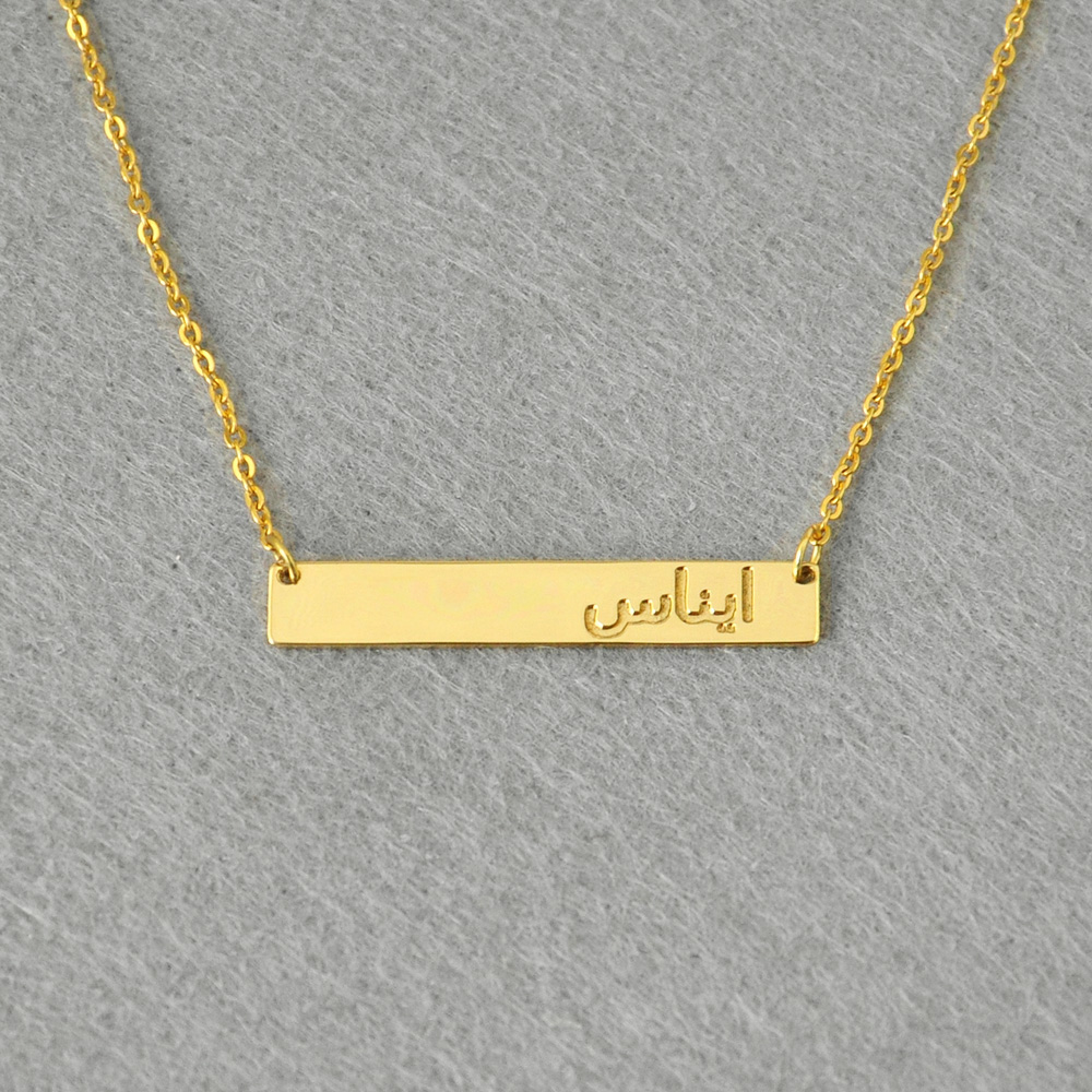 Personalized bar necklace custom arabic necklace arabic name personalized bar necklace custom arabic necklace arabic name jewelry personalized necklace engraved pendant gifts for her in pendant necklaces from aloadofball Gallery