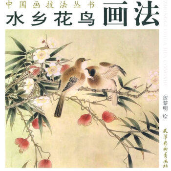 Chinese Painting Book How To Paint Birds Flowers(in Water  Village) Asian Ink Art chinese goingbi book drawing birds learn how to coloring