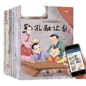 Image 1 - 20 قطعة/المجموعة اليوسفي كتاب القصة الصينية الكلاسيكية حكايات الصينية الطابع هان زي كتاب للأطفال الأطفال النوم سن 0 إلى 6