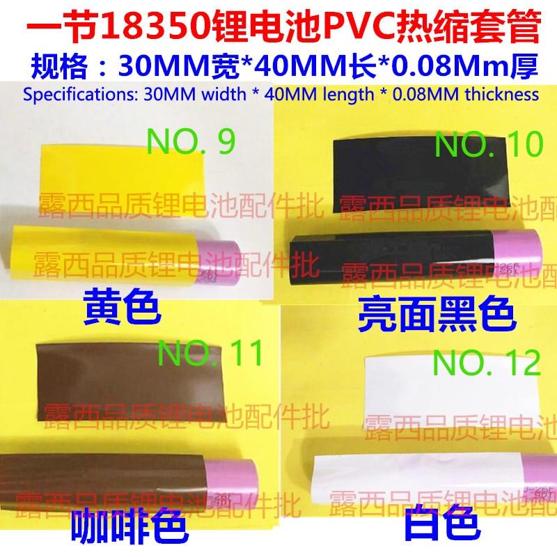 Купить с кэшбэком 100pcs/lot 1 section 18350 lithium battery PVC heat shrinkable casing outer PVC packaging plastic shrink film