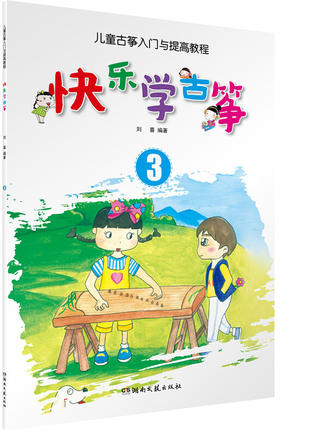 Introduction And Improvement Of Children's Guzheng / Happy Learning Guzheng 3 Music Book For Kids Children