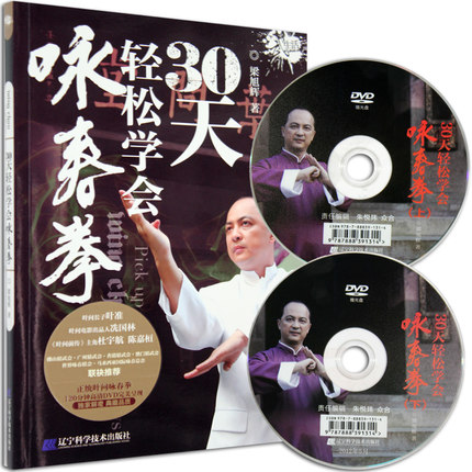Learning Wing Chun Chinese Kung Fu book ,Chinese action Chinese wushu books, catching skill,With 2 DVD discs цена