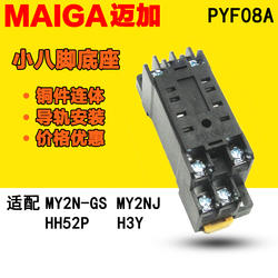 PYF08A Реле Розетка с MY2N-J HH52P H3Y-2 8 футов Медь направляющих Установка