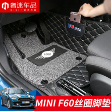 1set=3pcs Car mat Fully surrounded Wire circle pad High-end personality customization car styling for BMW MINI coutryman F60