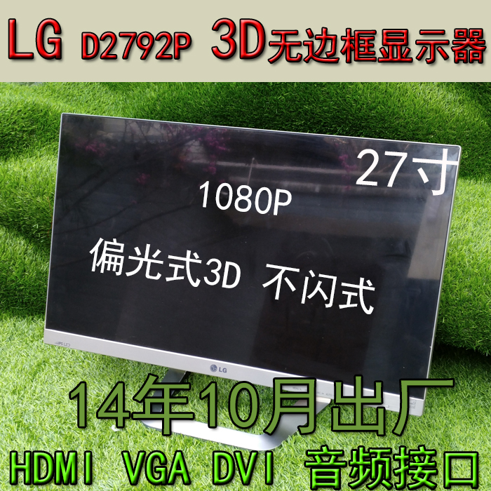 компания LG d2792p27 дюймов границ экрана и 3D-дисплей второй поверхности 2 к 4 к 32 дюймов игровой компьютер игры