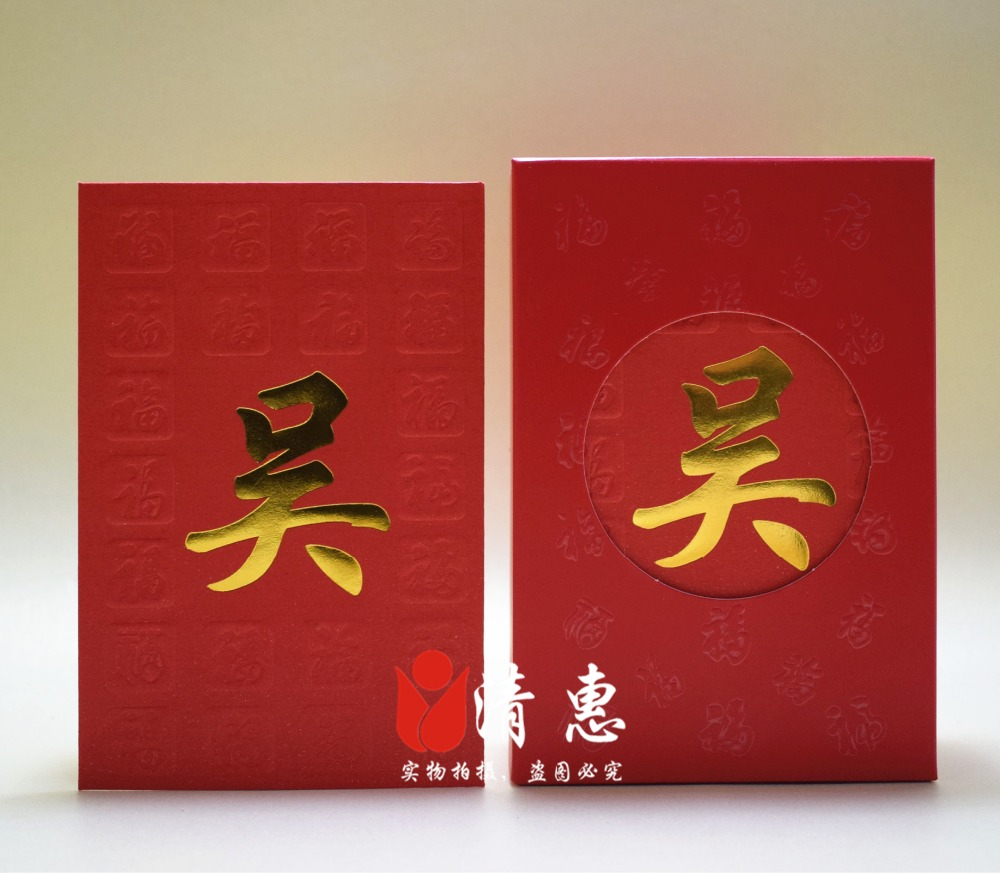 Купить с кэшбэком Free shipping 50pcs/lot small red packets wedding envelopes customized  HongKong surname Chinese family names personalized