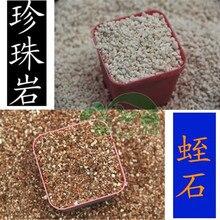 Вермикулит/перлит выращивание садовых растений 1Л \ мешок без почв питательных веществ, улучшает проницаемость