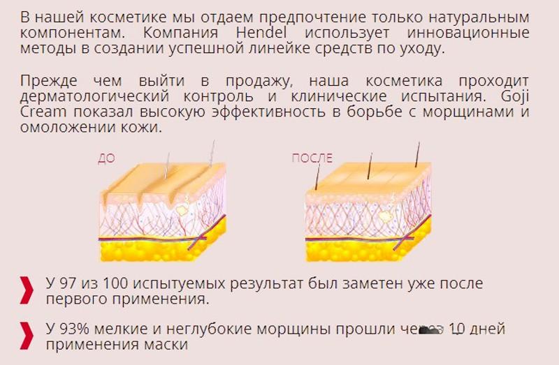 1418454699_realnye-otzyvy-o-goji-cream