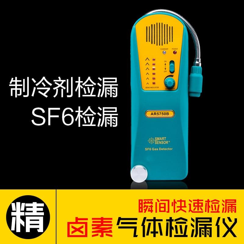 все цены на Halogen refrigerant leak detector Freon SF6 detector refrigerant sulfur hexafluoride leak detector AR5750B онлайн