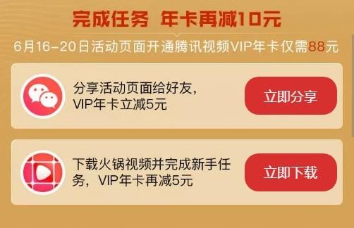 618狂欢惠 88元开1年腾讯视频VIP+1年京东Plus图片 第2张
