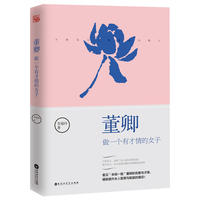 new chinese book learn to Woman's charm and Be a talented woman