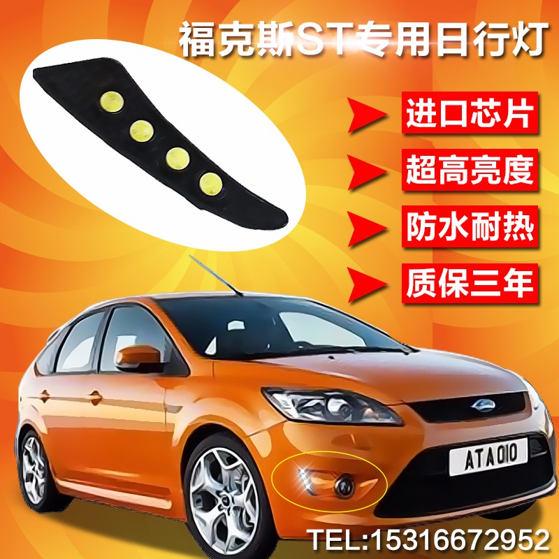 eOsuns LED daytime running light DRL for ford focus st, yellow turn signal, wireless switch eosuns led drl daylights daytime running light with yellow turn signal fog lamp for ford mondeo 2010 12 wire module controller