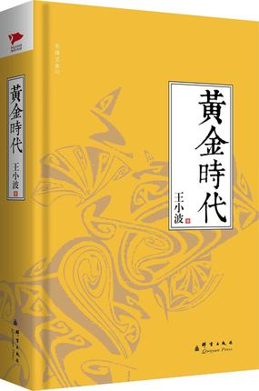 The Golden Times Chinese Fiction (Chinese Edition)
