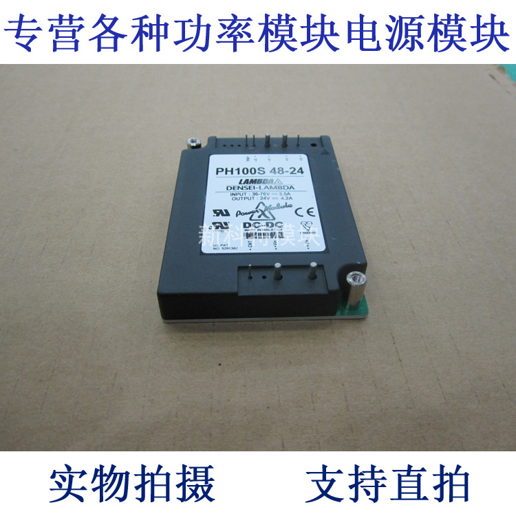 PH100S48-24 LAMBDA 48V-24V-100W DC / DC power supply module