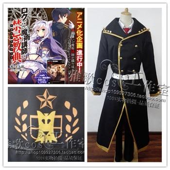 Akashic Records of Bastard Magic Instructor Rokudenashi Majutsu Koushi to Akashic Records Albert Frazer Cosplay Costume E001