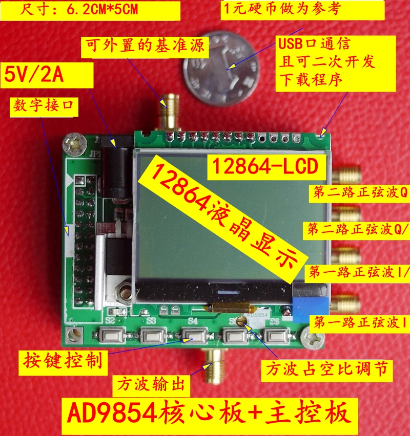 AD9854 DDS Module DDS Development Board Signal Generator Can Replace 100MHz Crystal OscillatorAD9854 DDS Module DDS Development Board Signal Generator Can Replace 100MHz Crystal Oscillator