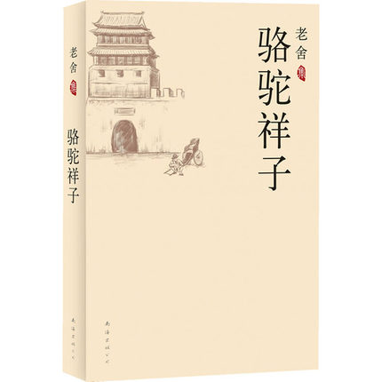Camel Xiangzi Luo Tuo Xiangzi By Lao She Chinese Contemporary Fictions Novel Book
