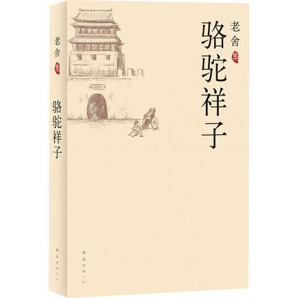 Camel Xiangzi Luo Tuo Xiangzi By Lao She Chinese Contemporary Fictions Novel Book