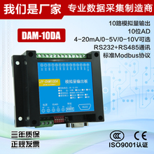 10 Way Analog Output Module /10DA/4~20mA/485 Interface /modbus Protocol Source Code
