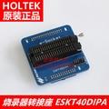 Оригинальный ESKT40DIPA горелки адаптер e-Гнездо сжигания сиденья