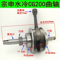 Water cooled rankshaft and Connecting Rod crankshaft assembly for CG200 ZS200