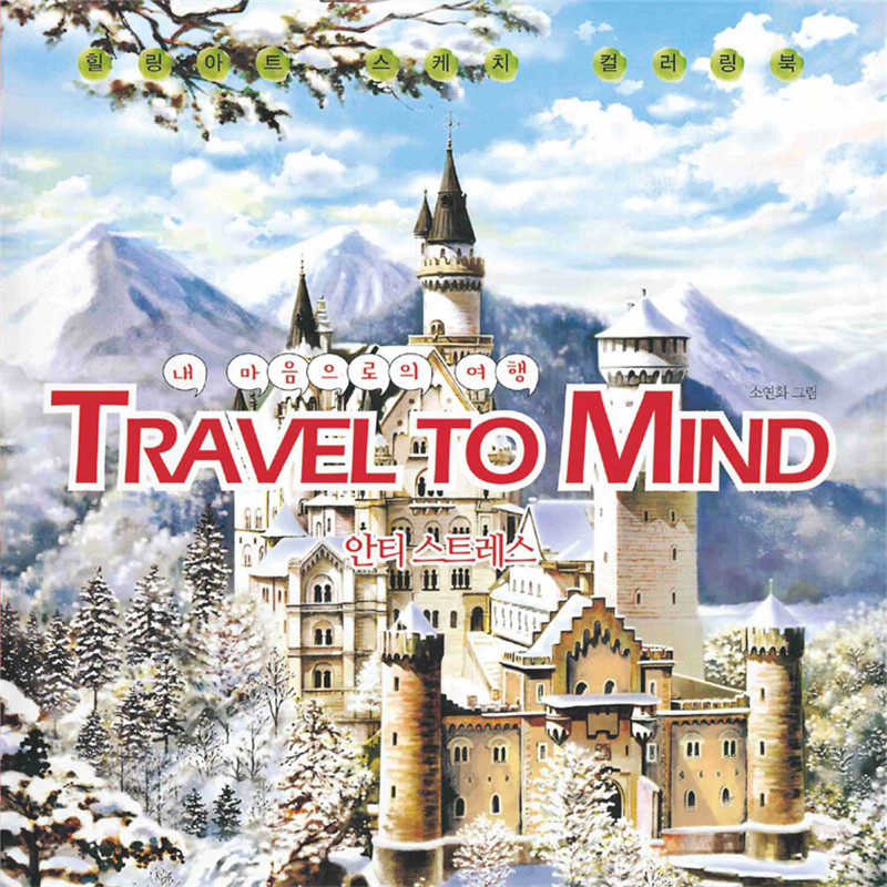 Travel To Mind Coloring Books For Adults Children Relieve Stress Painting Drawing Garden Art Colouring Book hemant kumar jha nirad c chaudhuri his mind and art